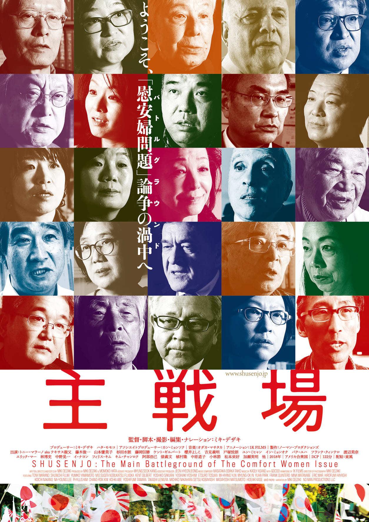 映画『主戦場』 KAWASAKIしんゆり映画祭での上映見送りを受け、アップ ...