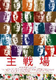 映画『主戦場』 KAWASAKIしんゆり映画祭での上映見送りを受け、アップリンク吉祥寺が再上映へ
