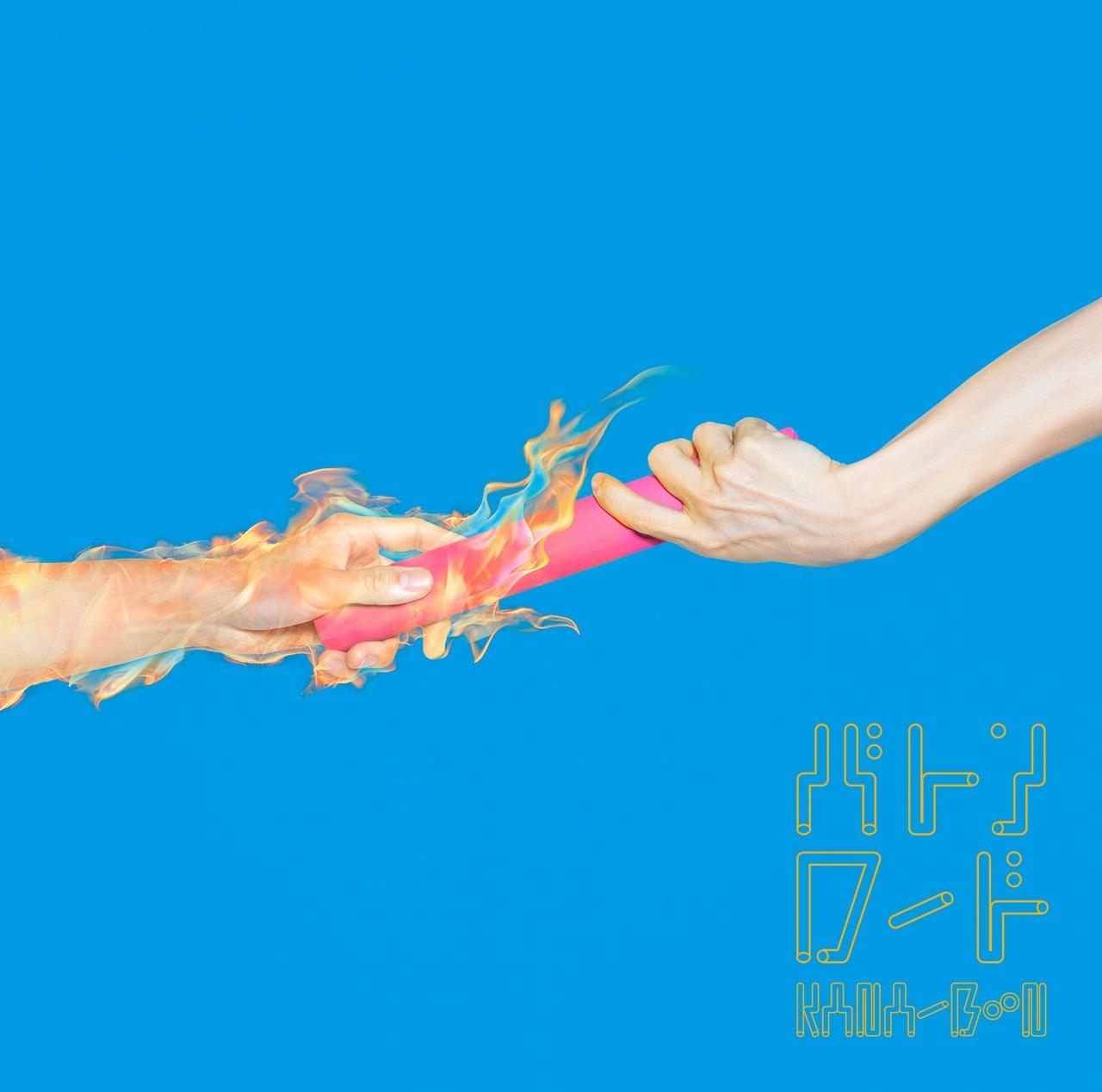 KANA-BOON「バトンロード」初回盤