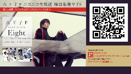 八王子P ベストアルバム発売記念で『ニコ生特番』と連動した特設サイトを開設