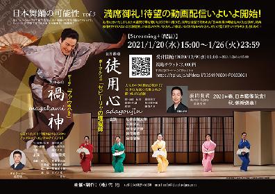 『ファウスト』と『セビーリャの理髪師』が藤間蘭黄の手で日本舞踊に! 日本舞踊の可能性 vol.3『禍神』『徒用心』が「Streaming+」にて配信