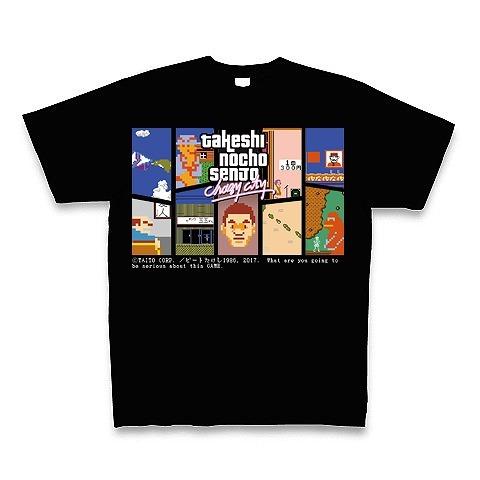どう見ても『G○A』シリーズからインスパイアされているTシャツ (C)TAITO CORPORATION/ビートたけし 1986, 2017 ALL RIGHTS RESERVED.
