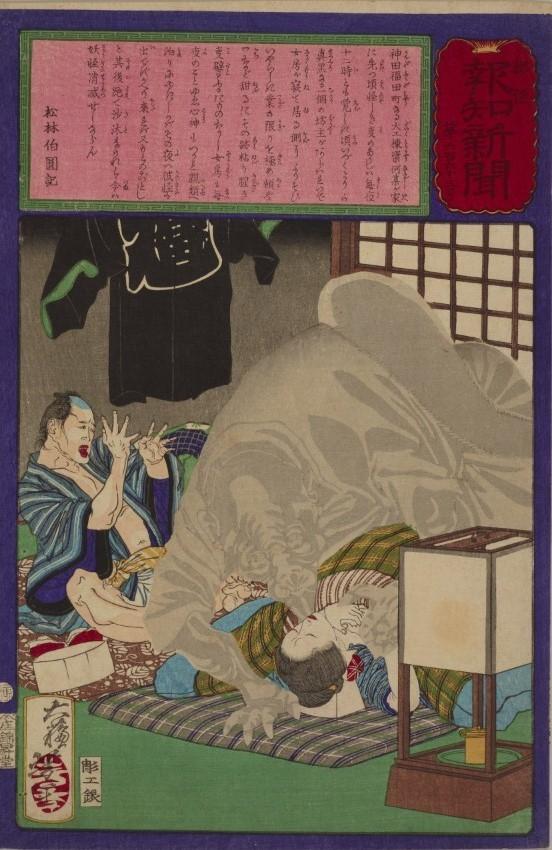 月岡芳年《郵便報知新聞 第六百六十三号》 太田記念美術館蔵