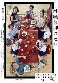 筒井あやめ(乃木坂46)、秋田汐梨、林翔太が出演する『目頭を押さえた』 出演者登壇のアフタートークショーを開催