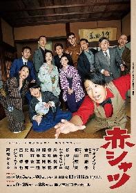 桐山照史(ジャニーズWEST)主演 舞台『赤シャツ』キャスト勢揃いのビジュアルが解禁