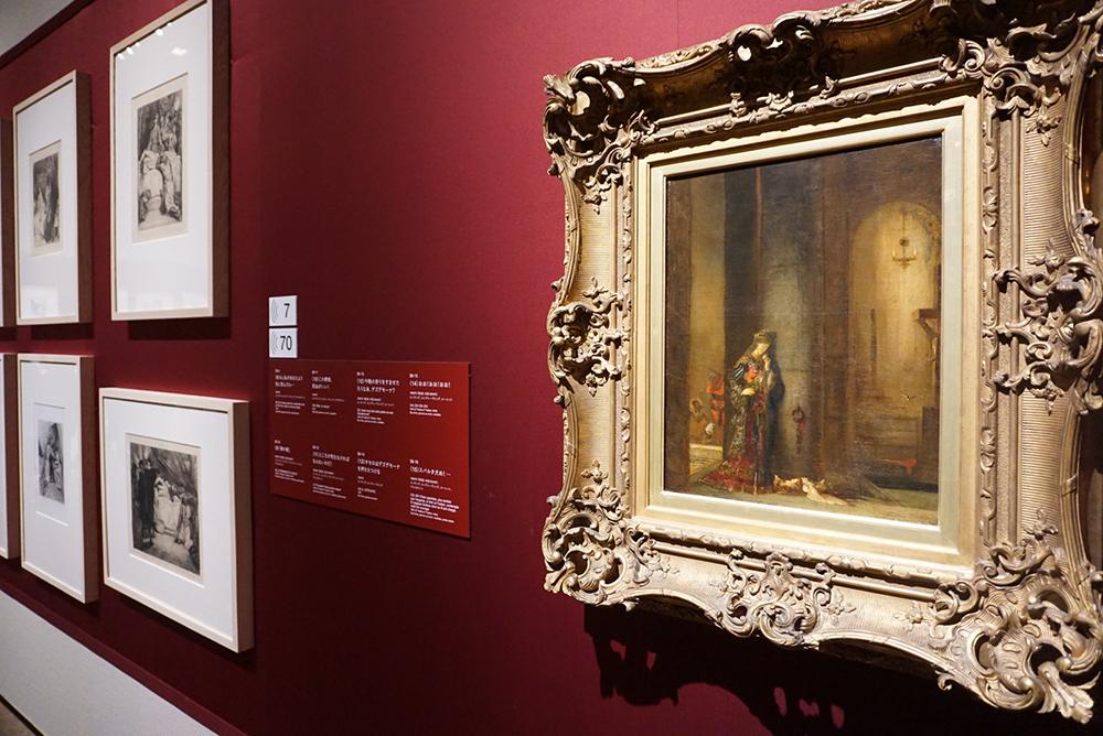 ギュスターヴ・モロー <牢獄のサロメ> 1873-76年 東京、国立西洋美術館(松方コレクション)
