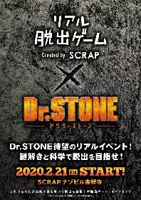 人気アニメ『Dr.STONE』が初のリアルイベント化!リアル脱出ゲーム×Dr.STONE開催決定!詳細情報は1月発表!