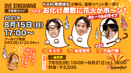 KAN&馬場俊英、ゲストに佐藤竹善を迎えた配信トーク&ライブ開催決定