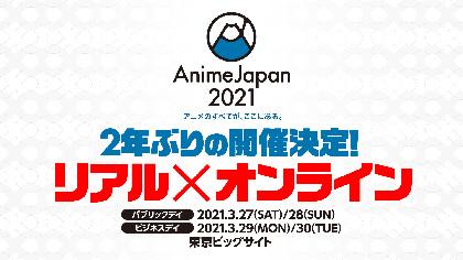 世界最大級のアニメイベント『AnimeJapan 2021』がリアルとオンラインで2年ぶりの開催決定