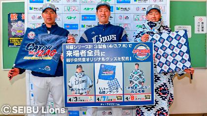 埼玉西武ライオンズが40周年!選手会発案の「あったかグッズ」を来場者全員に配布