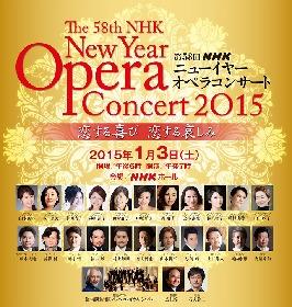 新年を飾るオペラの名曲コンサート開催&放映