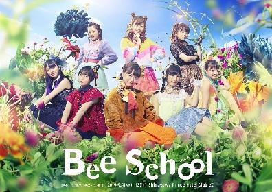 AKB48 チーム8、単独舞台第3弾『Bee School』のメインビジュアルが公開 お楽しみ企画の内容も発表
