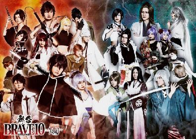 ファン待望の続編上演が決定した舞台『BRAVE10〜燭〜』の総勢22名による、メインビジュアルとキャストビジュアルが解禁