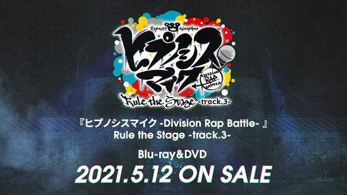 『ヒプノシスマイク-Division Rap Battle-』Rule the Stage –track.3– ダイジェスト映像 サムネイル画像