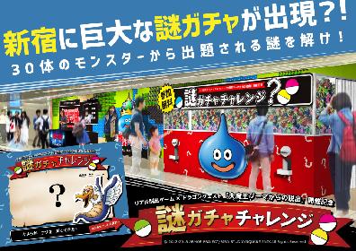 参加無料!『謎ガチャ チャレンジ』~30種類のモンスターから出題される謎を解け!~開催!