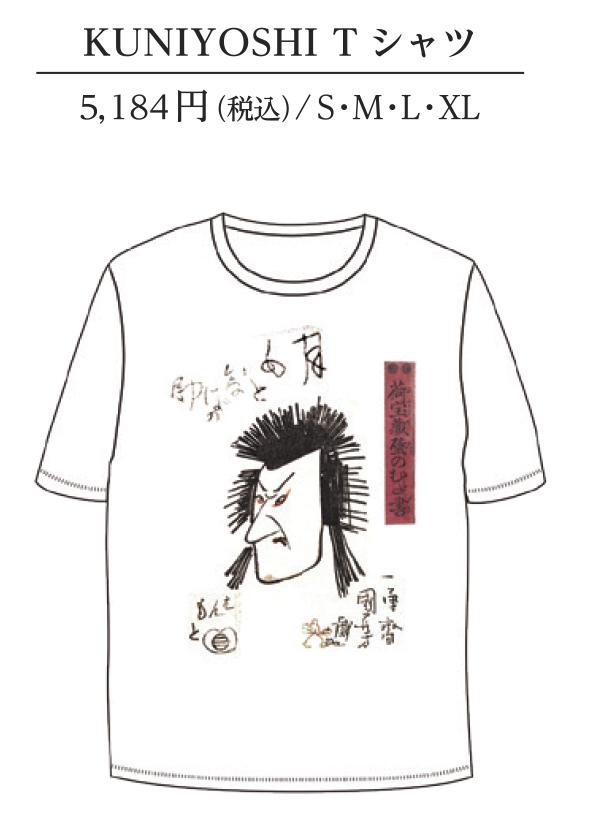 KUNIYOSHI Tシャツ