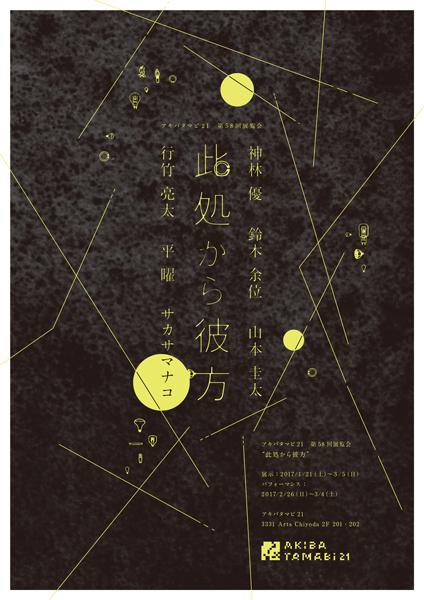 アキバタマビ21 第58回展覧会『此処から彼方』