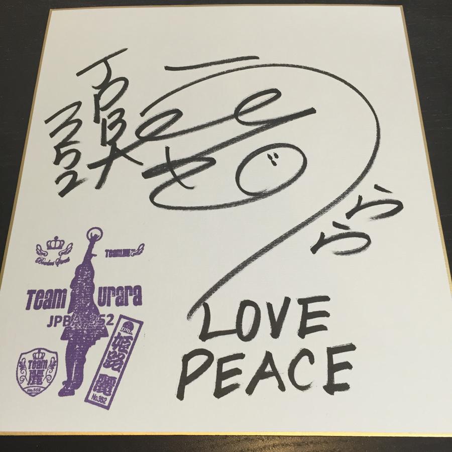 姫路 麗(ひめじ・うらら) プロの直筆サイン色紙