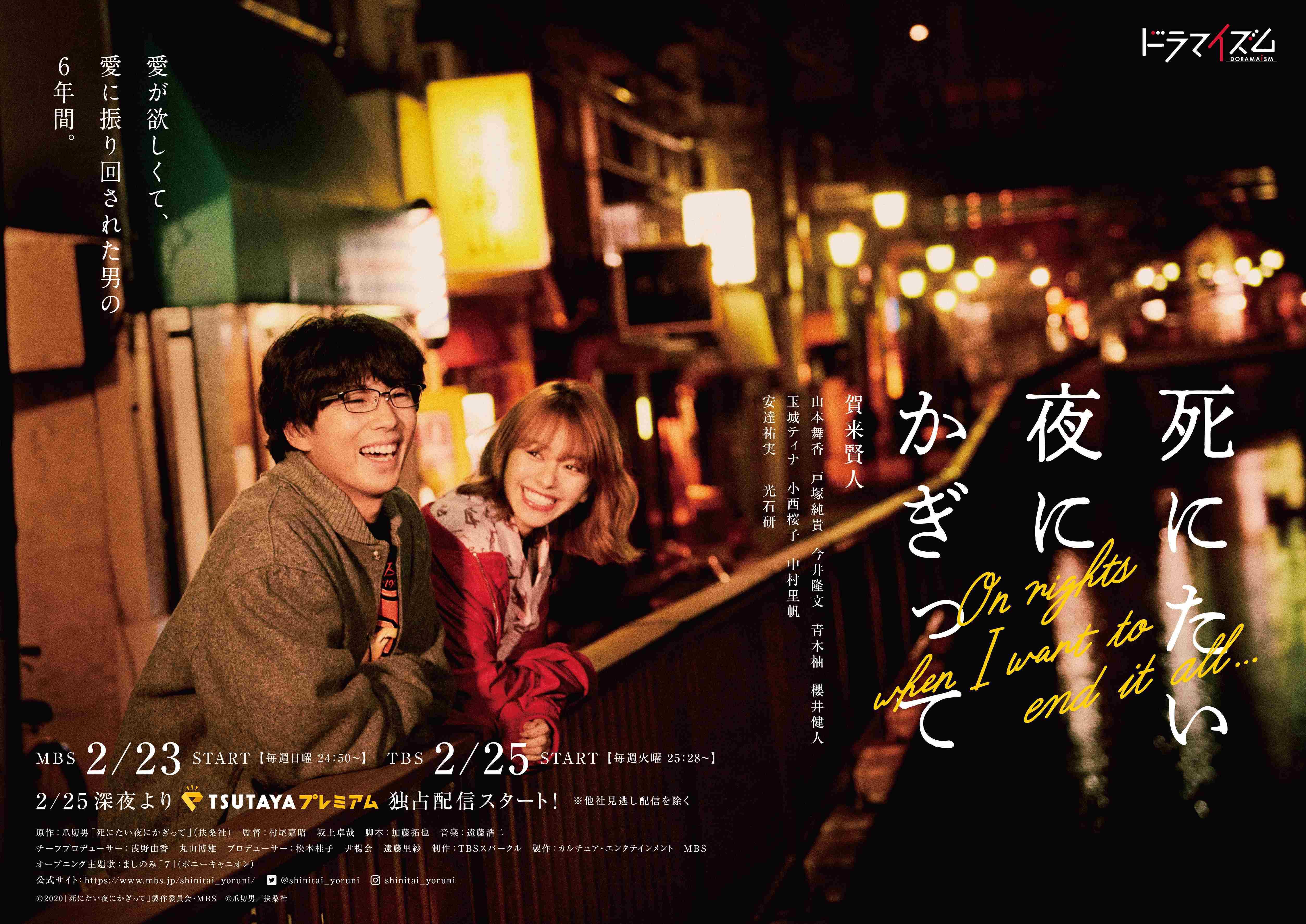 (C)2020「死にたい夜にかぎって」製作委員会・MBS (C)爪切男/扶桑社