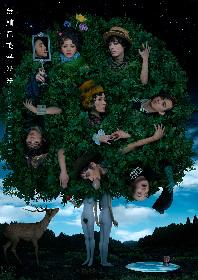 満島ひかり、坂口健太郎ら出演の『お気に召すまま』 官能と性のカオスを表現したメインビジュアルが公開