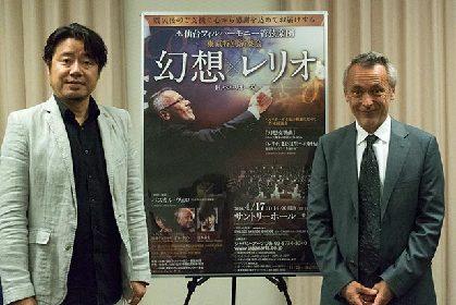 仙台フィルが東京特別演奏会で「レリオ」を上演へ