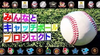 今永昇太や森友哉がファンとキャッチボール! 「みんなとキャッチボールプロジェクト」の第1弾動画が公開