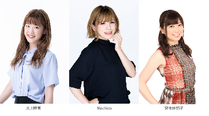北川理恵、Machico、宮本佳那子が出演『ヒーリングっど♥プリキュア』TVシリーズ主題歌 歌手3人による初リアルイベント開催決定