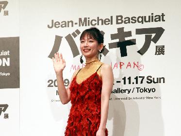 吉岡里帆、あふれるバスキア愛を語る 『バスキア展 メイド・イン・ジャパン』記者発表会レポート
