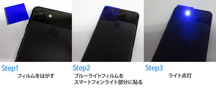 「ブルーライトフィルム」はスマートフォンのライト部分に貼って利用する