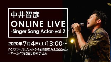 中井智彦がオンラインライブ第2弾『中井智彦 ONLINE LIVE-Singer Song Actor』を開催