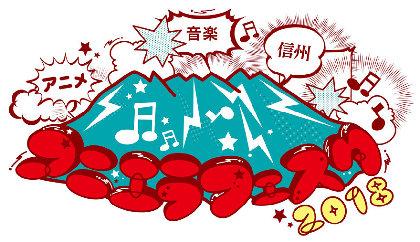 野外アニソン祭『アニエラフェスタ』に白井悠介、妄キャリ、西沢幸奏ら