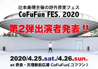 Calmera・辻本美博主催の野外音楽フェス『CoFuFun FES. 2020』第2弾出演者に、ADAM at、きいやま商店、ORESKABANDら8組
