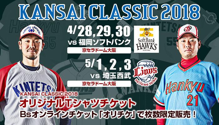 当日は『KANSAI CLASSIC 2018』が開催中で、選手は復刻ユニフォームで戦う