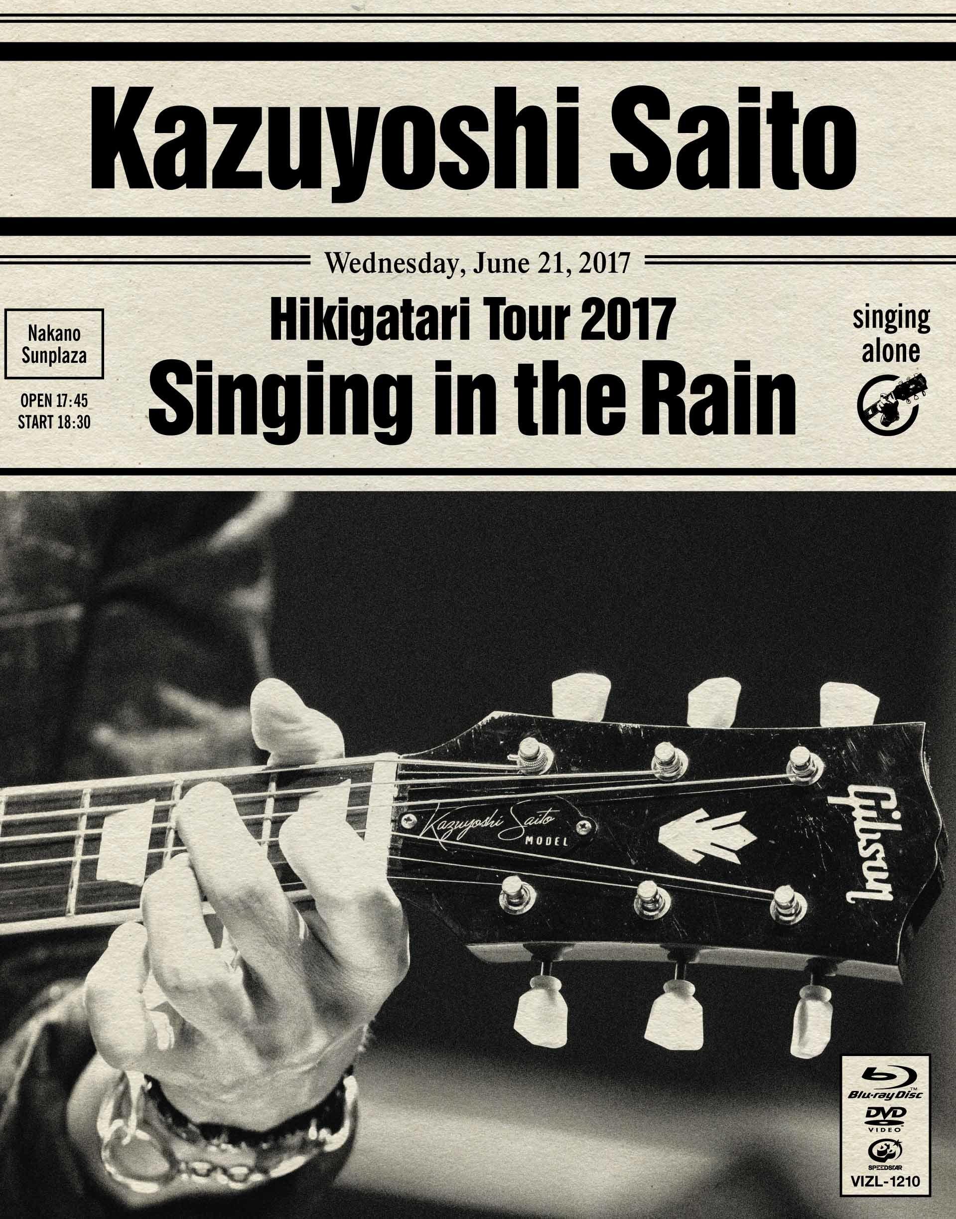 """『斉藤和義 弾き語りツアー 2017 """"雨に歌えば"""" Live at 中野サンプラザ 2017.06.21』ブルーレイ"""