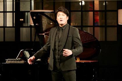 オペラをもっと身近にしたい~西村悟(テノール)が届ける魅惑の歌声