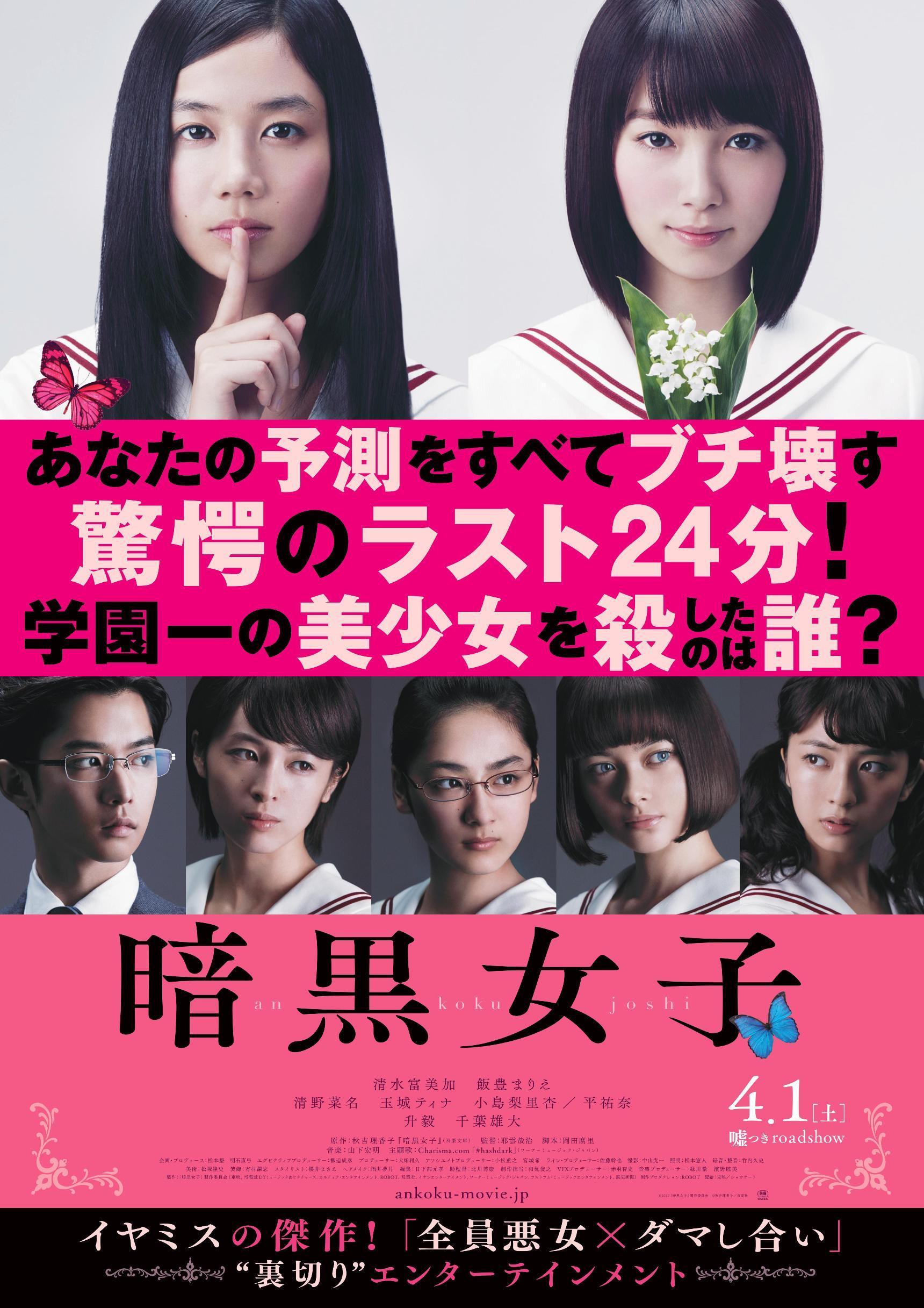 映画『暗黒女子』 ポスタービジュアル  (C)2017「暗黒女子」製作委員会 (C)秋吉理香子/双葉社