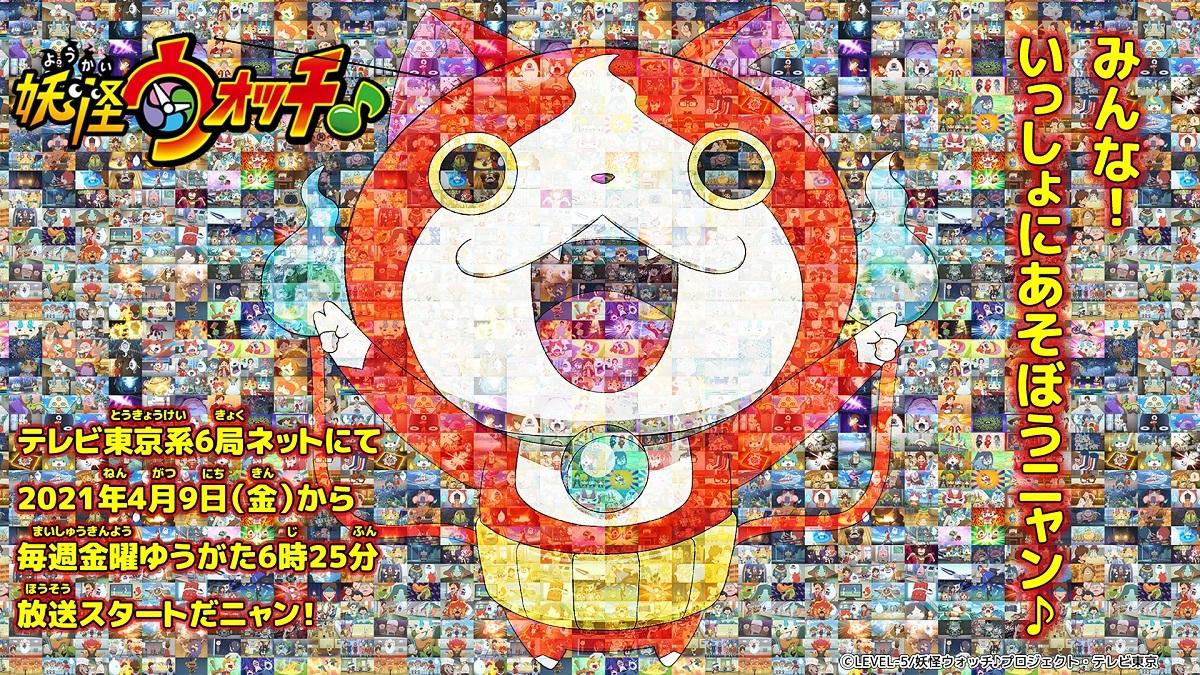 (c)LEVEL-5/妖怪ウォッチ♪プロジェクト・テレビ東京