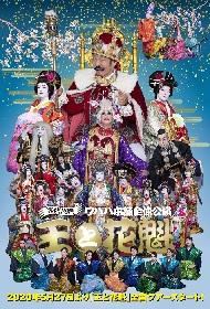 宣伝隊長の泉谷しげるが登場 WAHAHA本舗全体公演『王と花魁』観覧無料イベントの開催が決定