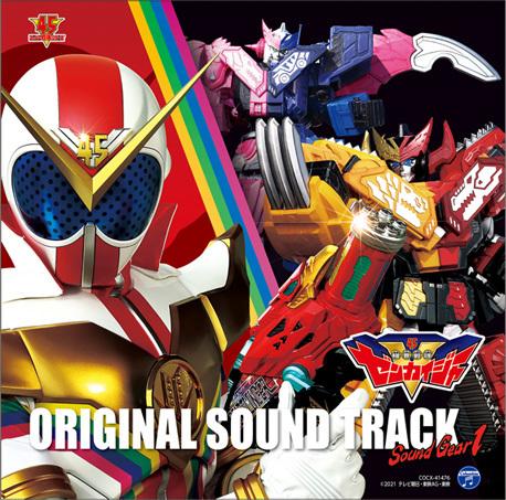 『機界戦隊ゼンカイジャー オリジナル・サウンドトラック サウンドギア1』 (C)2021 テレビ朝日・東映AG・東映