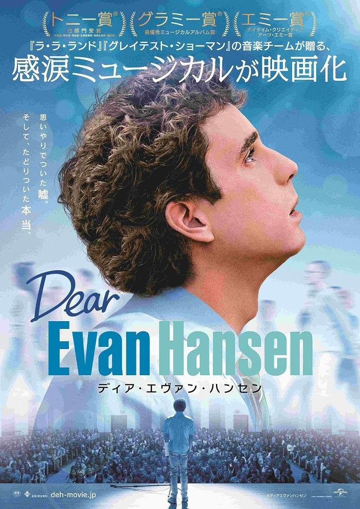 映画『ディア・エヴァン・ハンセン』
