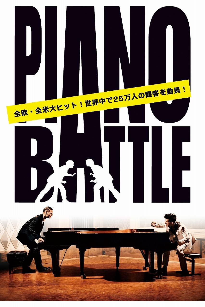 『ピアノ・バトル JAPAN TOUR 2021』
