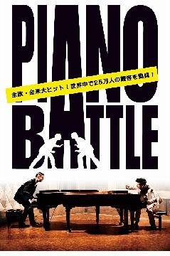 『ピアノ・バトル』のゲストが決定