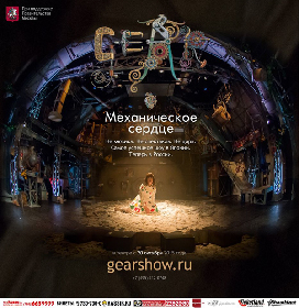 京都発の非言語パフォーマンス「ギア」が11月1日からロシアでロングラン公演を開始