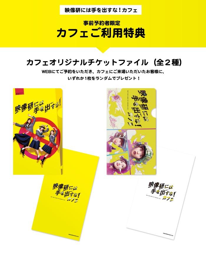 【事前予約者限定カフェ利用特典】カフェオリジナルチケットファイル(全2種)
