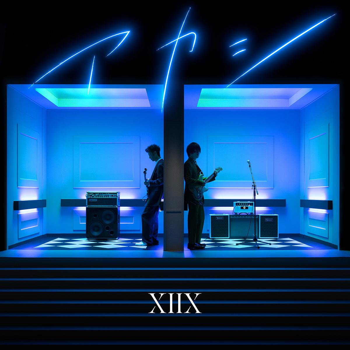 XIIX /Digital Single「アカシ」配信ジャケット