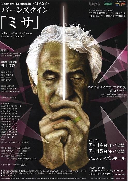 70周年記念のコンサートは「大阪国際フェスティバル」のバーンスタイン「ミサ」