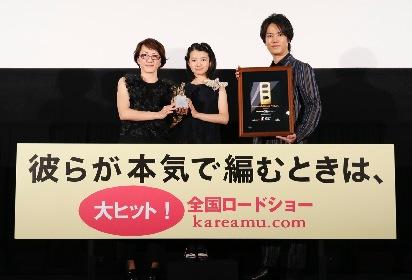 生田斗真、桐谷健太らがベルリン国際映画祭から凱旋! 映画『彼らが本気で編むときは、』初日舞台挨拶