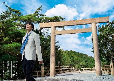 山崎まさよし 近鉄TVCMに出演、伊勢神宮にインスピレーション受けCMソング「回想電車」を書き下ろし