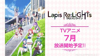 『ラピスリライツ』TVアニメが2020年7月放送決定!主題歌両A面シングル発売決定