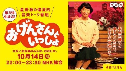星野源の冠音楽番組『おげんさんといっしょ』第3弾に松重豊が出演、10月14日よる10時から90分生放送